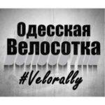Одесская Велосотка