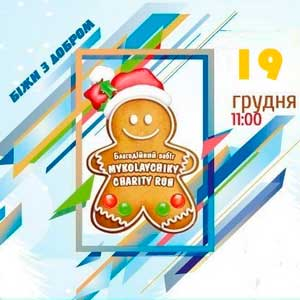 Mykolaychiky Charity Run
