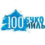 100 БУКО миль