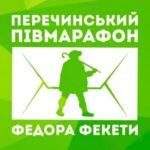 Perechyn Half Marathon | Перечинський півмарафон 2020