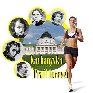 Качанівка-trail forever