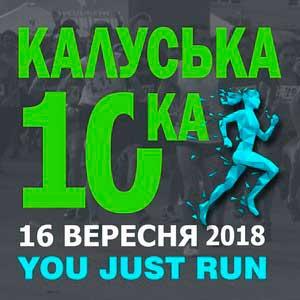 Калуська десятка 2018