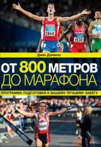 Обкладинка книжки Джека Деніелса. Від 800 метрів до марафону. Джек Деніелс
