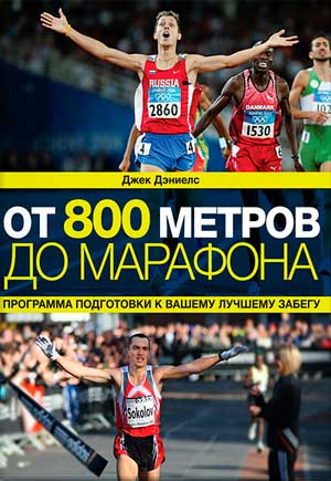 Від 800 метрів до марафону