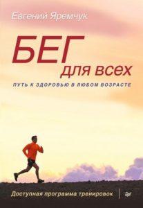 Обкладинка книжки. Біг для всіх. Шлях до здоров'я в будь-якому віці.