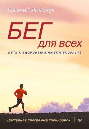 Біг для всіх