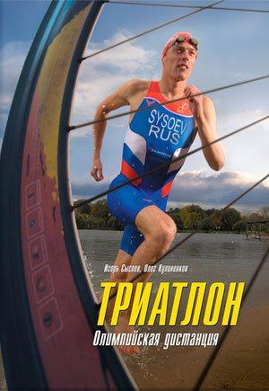Триатлон Олімпійська дистанція