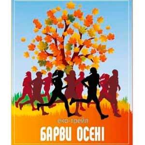 Перший еко-трейл «Барви Осені»