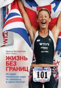 Обкладинка книжки Кріссі Веллінгтон. Життя без меж. Історія чемпіонки світу з триатлону в форматі Ironman.