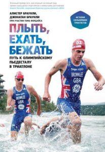 Обкладинка книжки. Плисти їхати бігти: Історія найсильніших триатлетів - брати Браунлі