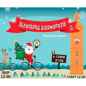Велопарад Дідоморозів 2018