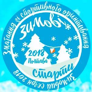 Зимові Старти 2018