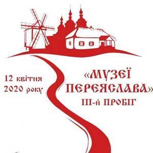 Музеї Переяслава - 2020