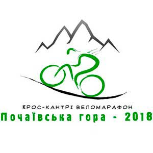Почаївська гора - 2018