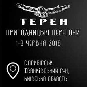 Терен Прибірськ 2018