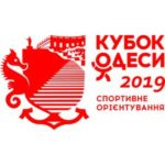 Кубок Одеси 2019 :: Odesa Cup 2019