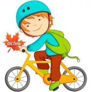 Дитячі велоперегони Дивогонка
