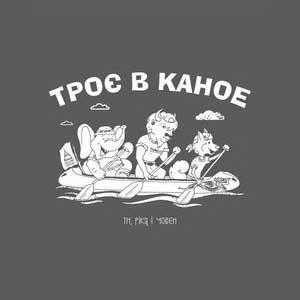 """Перегони в Тернополі """"Троє в каное"""""""