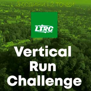 LTRC Vertical Run Challenge