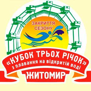 """Турнір з плавання на відкритій воді """"Кубок трьох річок"""""""