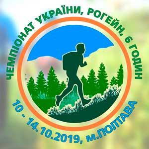 Чемпіонат України, рогейн 6 годин