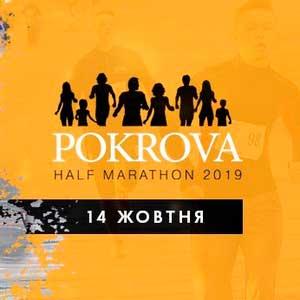 Pokrova Half Marathon 2019