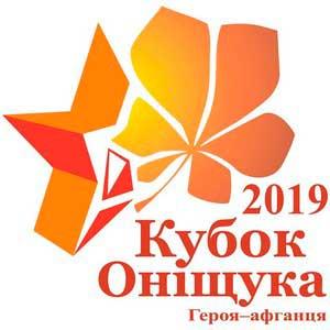 XXI Кубок Оніщука зі спортивного орієнтування