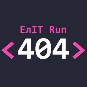 ЕлІТ Run 404