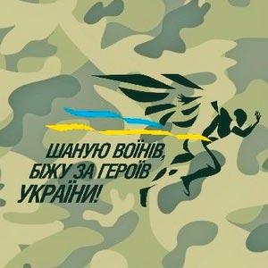 Шаную воїнів, біжу за героїв України. Суми