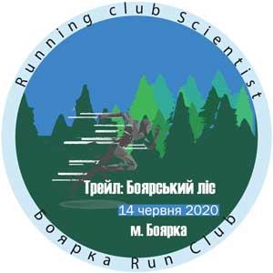 Трейл Боярський ліс 2020