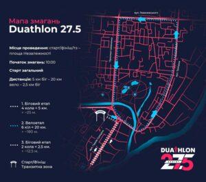 Duathlon 27.5 мапа