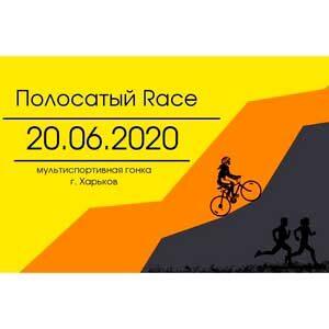 Полосатый Race 2020