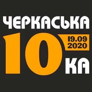 "Забіг ""Черкаська 10-ка"""